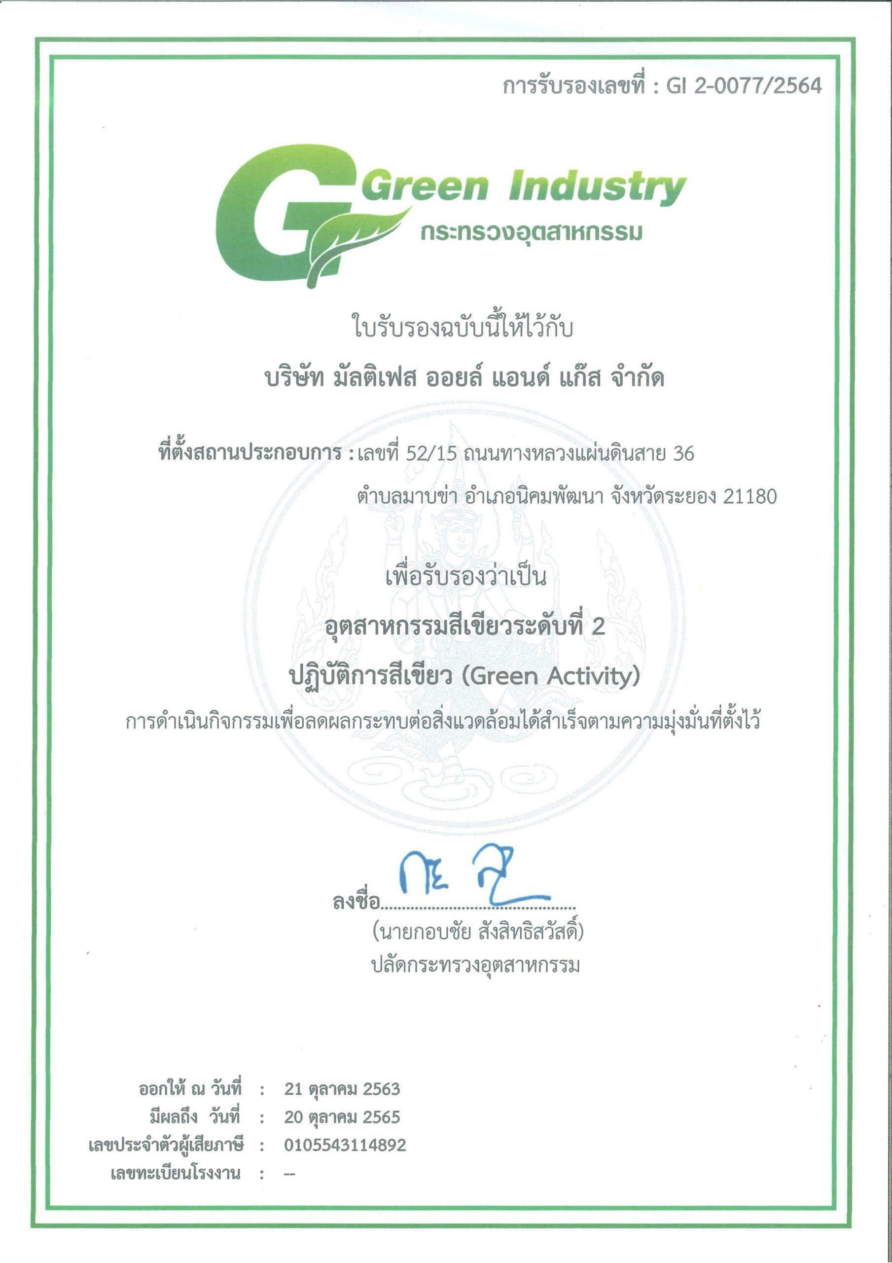 ใบรับรองอุตสาหกรรมสีเขียว-Green-Industry certificate